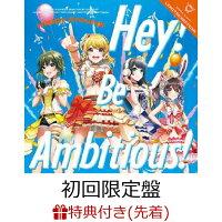 【先着特典】Hey! Be Ambitious! 【Blu-ray付生産限定盤】(B2告知ポスター)