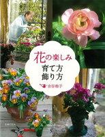 【バーゲン本】花の楽しみ育て方飾り方