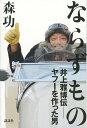 ならずもの 井上雅博伝 --ヤフーを作った男 [ 森 功 ] - 楽天ブックス