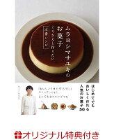 【楽天ブックス限定特典付き】ムラヨシマサユキのお菓子 くりかえし作りたい定番レシピ