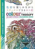 【バーゲン本】色彩を楽しみながらリラックスできるぬり絵カラーセラピー