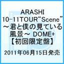 """【送料無料】ARASHI 10-11TOUR""""Scene""""~君と僕の見ている風景~ DOME+【初回限定盤】"""