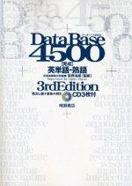 データベース4500完成英単語・熟語第3版