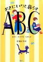 おきにいりと暮らすABC あるく・みつける・たのしむ (Moe books) [ 杉浦さやか ]