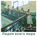 世界の人へ (Type-B CD+DVD) [ NGT48 ...