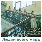 世界の人へ (Type-B CD+DVD) [ NGT48 ]
