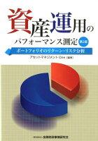 資産運用のパフォーマンス測定第2版