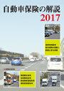 自動車保険の解説 2017 [ 「自動車保険の解説」編集委員