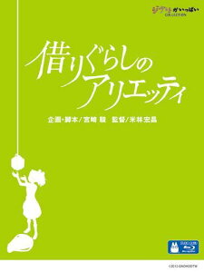 【送料無料】【「アリエッティ」の洗濯ばさみ付】借りぐらしのアリエッティ【Blu-ray】