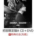 【先着特典】ANSWER... SHADOW (初回限定盤A CD+DVD)(オリジナルポスター(絵柄未定))