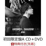 【先着特典】ANSWER... SHADOW (初回限定盤A CD+DVD)(オリジナルポスター) [ OMI ]