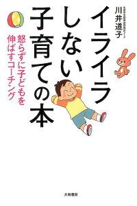 イライラしない子育ての本 [ 川井道子 ]