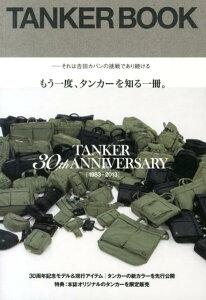 【送料無料】TANKER BOOK