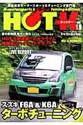 【楽天ブックスならいつでも送料無料】HOT K(vol.19)
