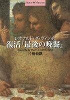 【バーゲン本】レオナルド・ダ・ヴィンチ復活最後の晩餐ーShotor・Museum