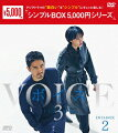 ボイス3〜112の奇跡〜 DVD-BOX2