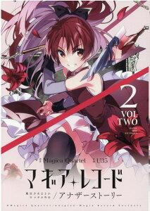 マギアレコード 魔法少女まどか☆マギカ外伝 アナザーストーリー 2