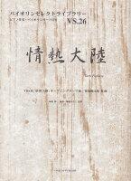 情熱大陸/葉加瀬太郎