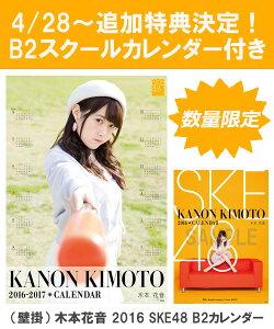 (壁掛) 木本花音 2016 SKE48 B2カレンダー【生写真(2種類のうち1種をランダム封…