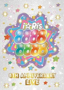 i☆Ris 8th Anniversary Live 〜88888888〜*初回生産限定盤【Blu-ray】