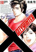 シティーハンターXYZ edition(01)
