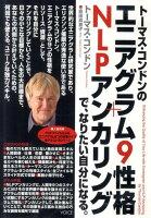 DVD>トーマス・コンドンのエニアグラム9性格+NLPアンカリングで、なりたい自