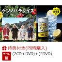 【同時購入特典】ケツノパラダイス (2CD+DVD)+ケツノストロング(レモン) (初回生産限定盤 2DVD+グッズ(オリジナル保冷バッグ))(オリジナル卓上カレンダー) [ ケツメイシ ]・・・