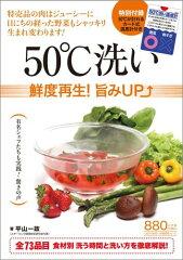 【送料無料】50℃洗い ボウルに入れて50℃が計れるカード式温度計付き [ 平山一政 ]