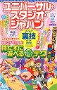 ユニバーサル・スタジオ・ジャパンよくばり裏技ガイド2020 [ USJのツボ ]
