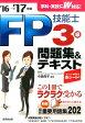 FP技能士3級問題集&テキスト('16→'17年版) [ 中島典子 ]