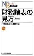 財務諸表の見方第11版