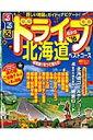 【楽天ブックスならいつでも送料無料】るるぶドライブ北海道ベストコース('16)