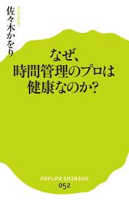 【楽天ブックスならいつでも送料無料】(052)なぜ、時間管理のプロは健康なのか? [ 佐々木か...