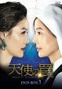 天使の罠 DVD-BOX3 [ ユン・ソイ ]