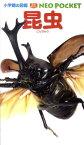 昆虫 (小学館の図鑑NEO POCKET) [ 小池啓一 ]