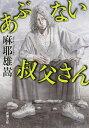 楽天ブックスで買える「あぶない叔父さん (新潮文庫) [ 麻耶 雄嵩 ]」の画像です。価格は680円になります。
