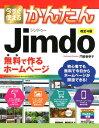 今すぐ使えるかんたんJimdo改訂4版 無料で作るホームページ [ 門脇香奈子 ]