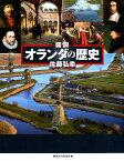 図説 オランダの歴史 改訂新版 (ふくろうの本/世界の歴史) [ 佐藤 弘幸 ]