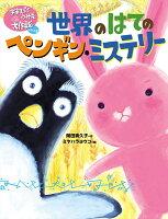 世界のはてのペンギン・ミステリー