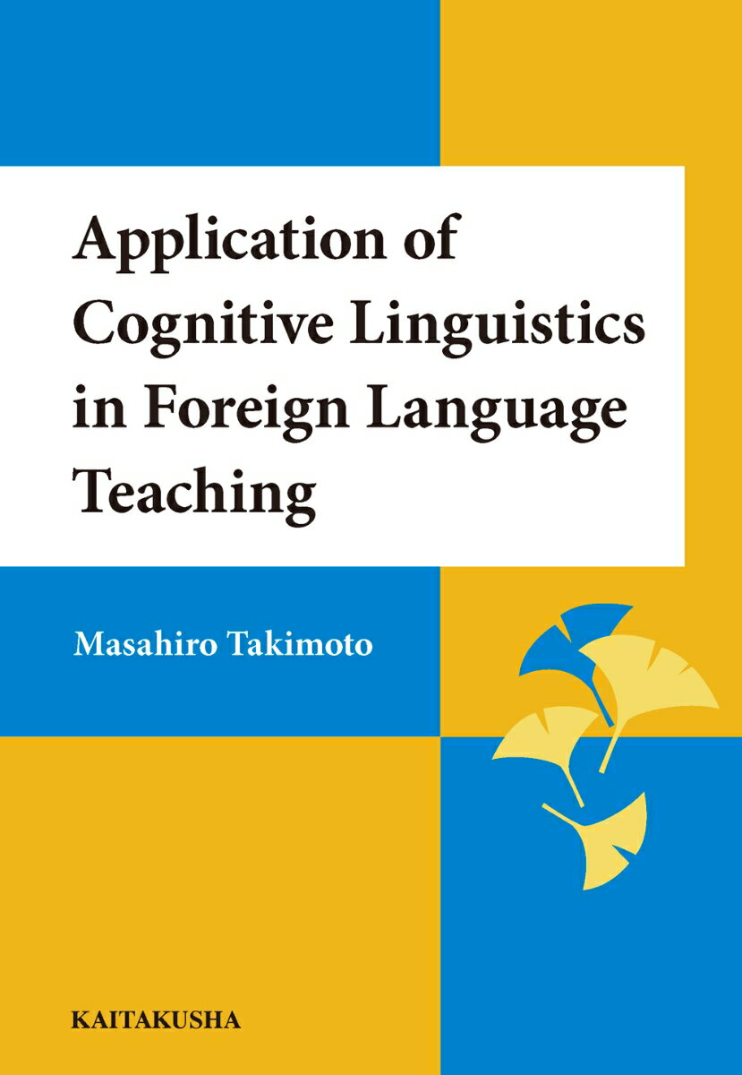 Application of Cognitive Linguistics in Foreign Language Teaching画像