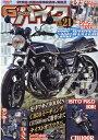 G-ワークスバイク Vol.21 2020-2021 WIN