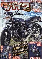 G-ワークスバイク Vol.21 2020-2021 WINTER