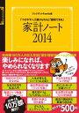 【送料無料】家計ノート(2014)