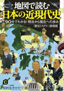 【楽天ブックスならいつでも送料無料】地図で読む日本の近現代史 [ 「歴史ミステリー」倶楽部 ]