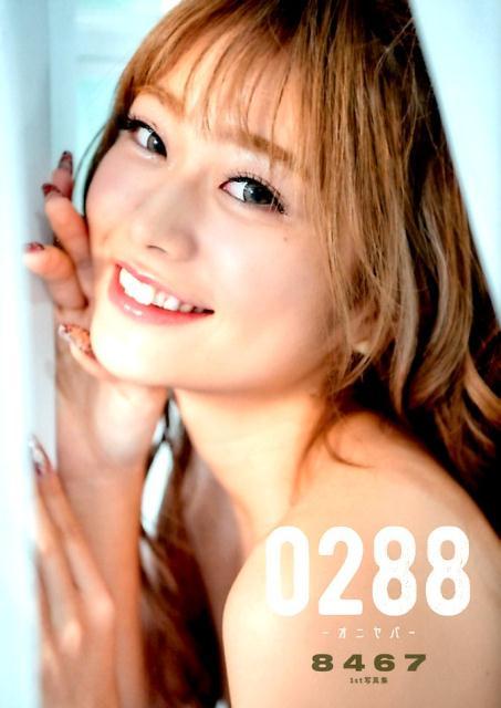 0288-オニヤバー