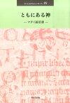 ともにある神 マタイ福音書 (日本版インタープリテイション) [ 大貫隆 ]