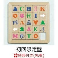 【先着特典】シングルコレクション+アチコチ (初回限定盤 2CD+Blu-ray) (ジャケットコースター(ランダム1枚))