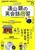 NHK CD ラジオ 遠山顕の英会話楽習 2020年8月号