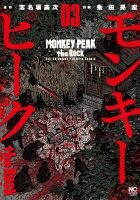 モンキーピーク the Rock ( 3)
