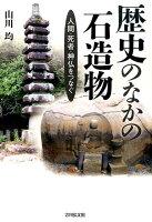 歴史のなかの石造物の詳細を見る